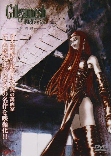 Gilgamesh・ギルガメッシュ・第四巻 [DVD]