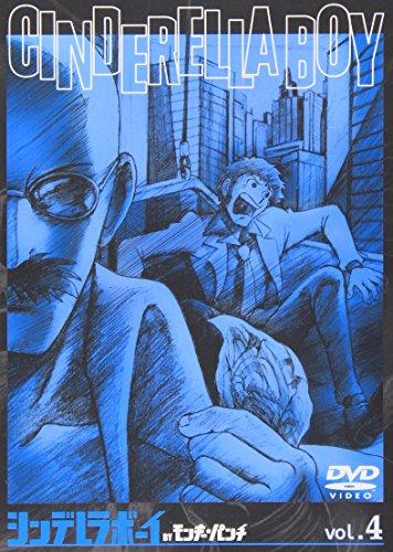 シンデレラボーイ 4 [DVD]