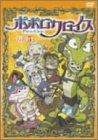 ポポロクロイス Vol.5 [DVD]
