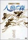 高橋留美子劇場 人魚の森 DVD-BOX