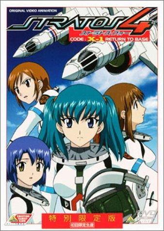 OVA ストラトス・フォー CODE:X-1 RETURN TO BASE (初回限定生産) [DVD]