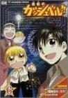 金色のガッシュベル!! 6 [DVD]