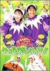 DVD: NHKおかあさんといっしょ 最新ソングブック タンポポ団にはいろう!!