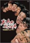 DVD: 大人のコンソメ