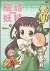 瓶詰妖精 4 winter [DVD]