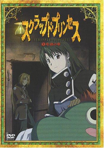 スクラップド・プリンセス(10) [DVD]