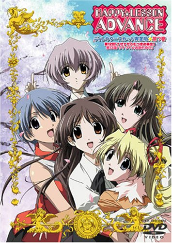 HAPPY☆LESSON ADVANCE ディレクターズカット完全版(7) [DVD]