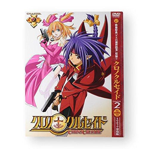 クロノクルセイド Chapter.2<初回限定ミリティア専用版> [DVD]