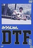 Amazon.co.jp: DVD: DTF 上巻 [童貞期]