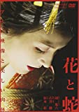 Amazon.co.jp: DVD: 花と蛇