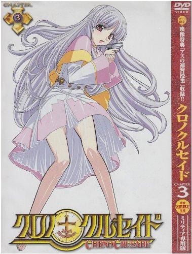 クロノクルセイド Chapter.3 〈初回限定ミリティア専用版〉 [DVD]