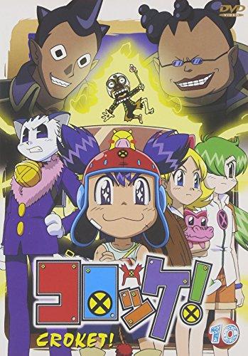 コロッケ! 10 [DVD]