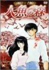 高橋留美子劇場 人魚の森4 [DVD]