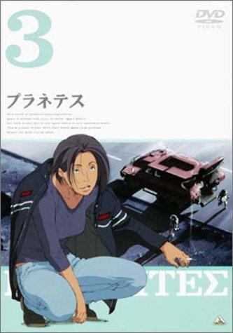 プラネテス 3 [DVD]