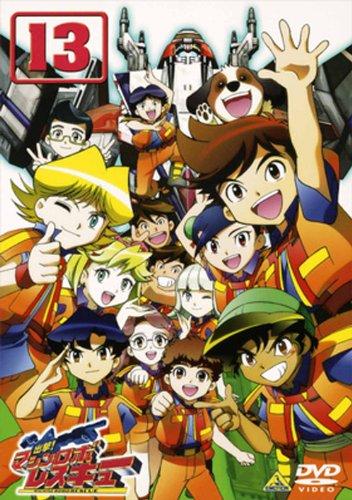 出撃!マシンロボレスキュー 13 [DVD]