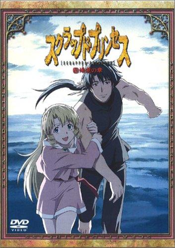 スクラップド・プリンセス(12) [DVD]