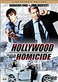 『ハリウッド的殺人事件』