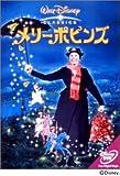 DVD: メリーポピンズ