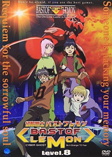 幻影闘士バストフレモン (8) [DVD]