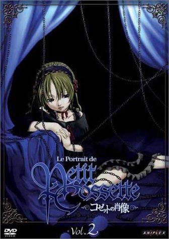 コゼットの肖像 Vol.2 [DVD]