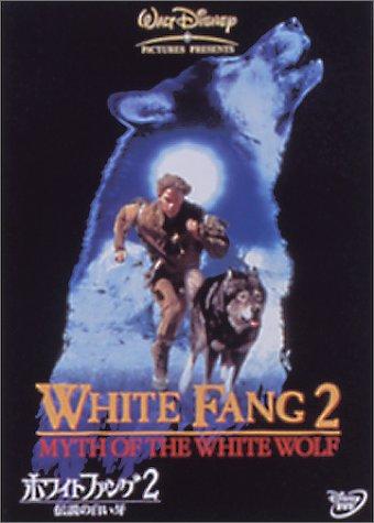 ホワイトファング2 伝説の白い牙