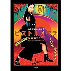 ピストルオペラ スペシャル・コレクターズ・エディション [DVD]