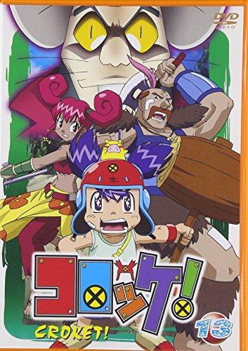 コロッケ! 13 [DVD]