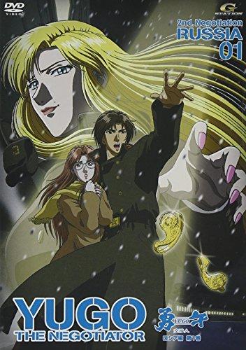 勇午 2nd Negotiation ロシア編 第1巻 [DVD]