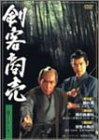 剣客商売 第2シリーズ 第5巻
