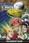 F-ZERO ファルコン伝説 VOLUME8 [DVD]