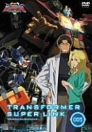 トランスフォーマー スーパーリンク 05 [DVD]
