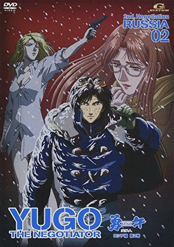 勇午 2nd Negotiation ロシア編 第2巻 [DVD]