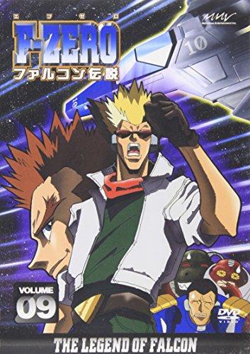 F-ZERO ファルコン伝説 VOLUME9 [DVD]