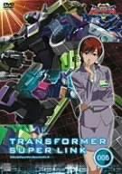 トランスフォーマー スーパーリンク 06 [DVD]