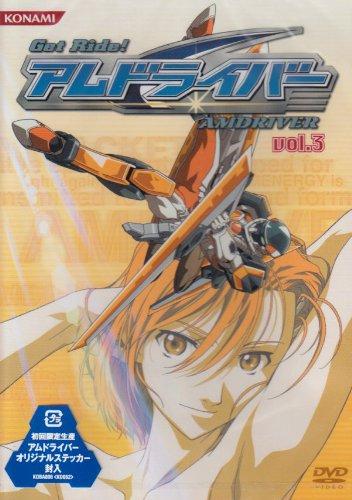 Get Ride!アムドライバー Vol.3 [DVD]