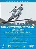 スキージャンプ・ペア2