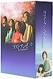 ラストプレゼント 娘と生きる最後の夏 DVD-BOX