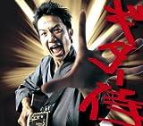 ギター侍のうた (仮)