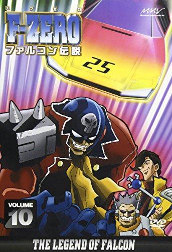 F-ZERO ファルコン伝説 VOLUME10 [DVD]