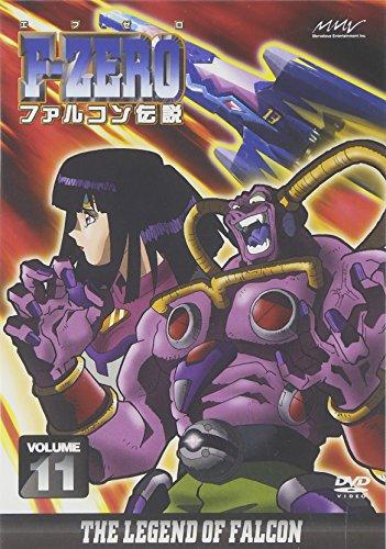 F-ZERO ファルコン伝説 VOLUME11 [DVD]