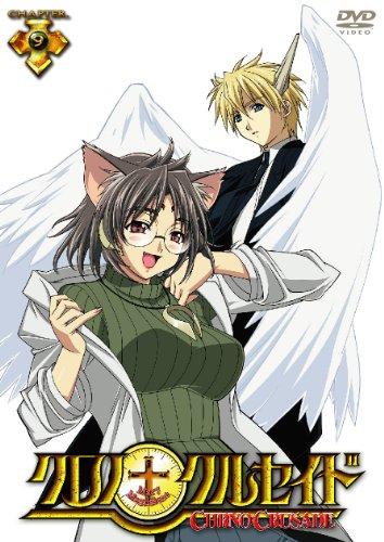 クロノクルセイド Chapter.9<通常版> [DVD]