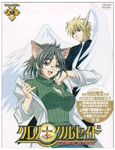クロノクルセイド Chapter.9<初回限定ミリティア専用版> [DVD]