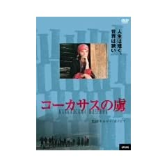 コーカサスの虜 [DVD]