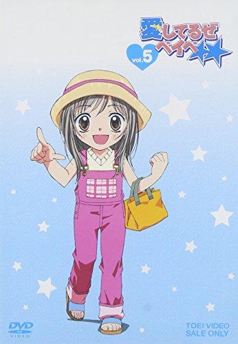愛してるぜベイベ★★ VOL.5 [DVD]