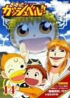 金色のガッシュベル!! 14 [DVD]