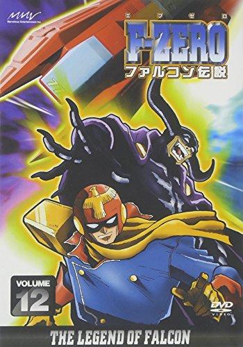 F-ZERO ファルコン伝説 VOLUME12 [DVD]