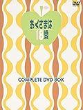 おくさまは18歳 コンプリートDVD-BOX(上巻): DVD