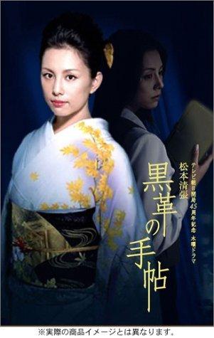 黒革の手帖 DVD-BOX:米倉涼子 (2005) ≪ CINEMAticRoom