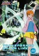 トランスフォーマー スーパーリンク 10 [DVD]