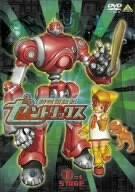 時空冒険記ゼントリックス 1 [DVD]